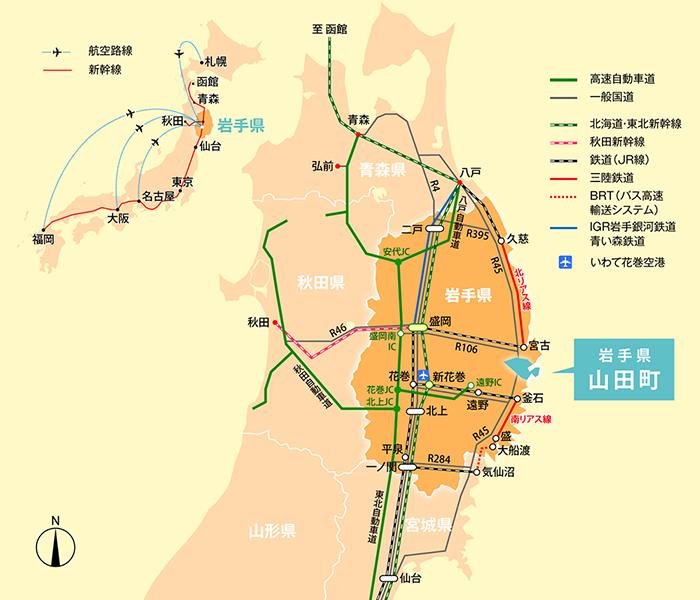 山田町へのアクセス