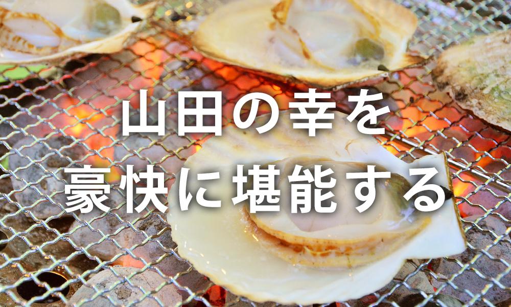 漁師の海鮮焼き体験【準備中】