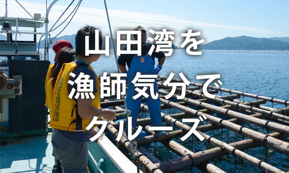 牡蠣漁船クルージング体験