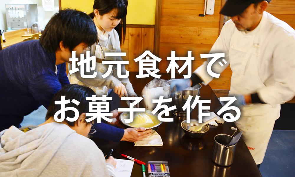 プロ直伝お菓子作り【準備中】