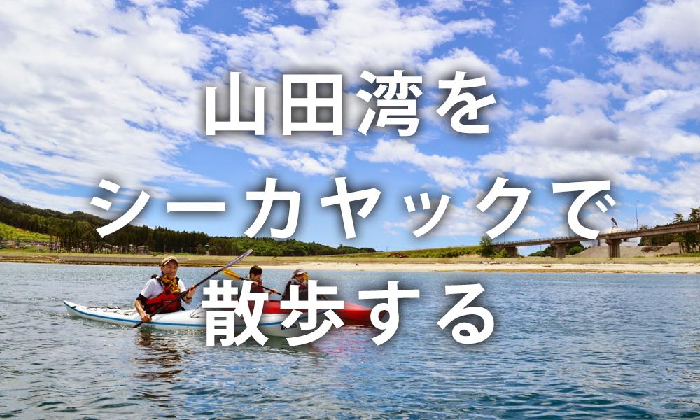 山田湾シーカヤック体験